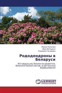 Rododendrony V Belarusi