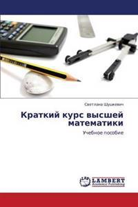 Kratkiy Kurs Vysshey Matematiki