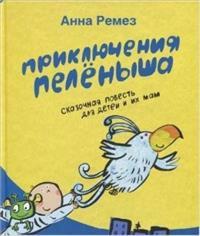 Prikljuchenija Pelenysha