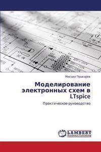 Modelirovanie Elektronnykh Skhem V Ltspice