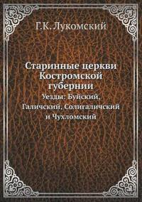 Starinnye Tserkvi Kostromskoj Gubernii Uezdy