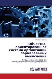 Obektno-Orientirovannaya Sistema Organizatsii Parallel'nykh Vychisleniy