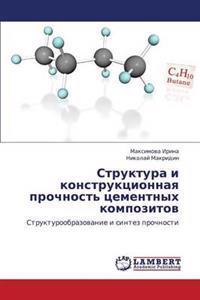 Struktura I Konstruktsionnaya Prochnost' Tsementnykh Kompozitov
