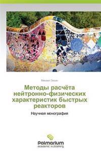 Metody Raschyeta Neytronno-Fizicheskikh Kharakteristik Bystrykh Reaktorov