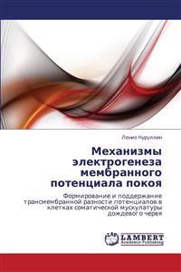 Mekhanizmy Elektrogeneza Membrannogo Potentsiala Pokoya