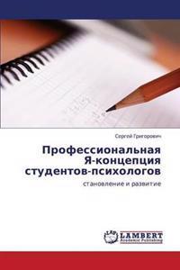 Professional'naya YA-Kontseptsiya Studentov-Psikhologov