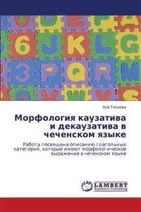 Morfologiya Kauzativa I Dekauzativa V Chechenskom Yazyke