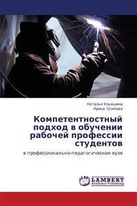 Kompetentnostnyy Podkhod V Obuchenii Rabochey Professii Studentov