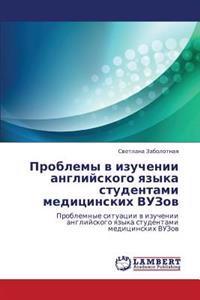 Problemy V Izuchenii Angliyskogo Yazyka Studentami Meditsinskikh Vuzov