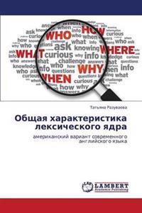Obshchaya Kharakteristika Leksicheskogo Yadra