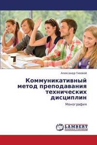 Kommunikativnyy Metod Prepodavaniya Tekhnicheskikh Distsiplin