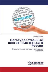 Negosudarstvennye Pensionnye Fondy V Rossii