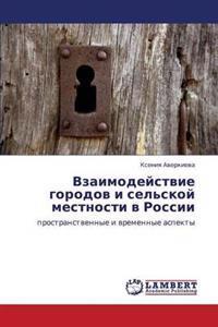 Vzaimodeystvie Gorodov I Sel'skoy Mestnosti V Rossii