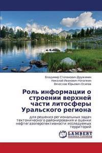 Rol' Informatsii O Stroenii Verkhney Chasti Litosfery Ural'skogo Regiona