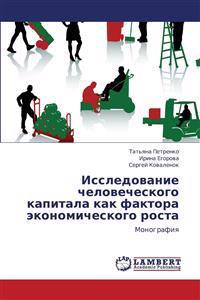 Issledovanie Chelovecheskogo Kapitala Kak Faktora Ekonomicheskogo Rosta