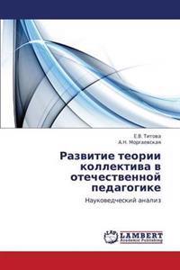 Razvitie Teorii Kollektiva V Otechestvennoy Pedagogike
