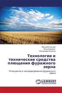 Tekhnologii I Tekhnicheskie Sredstva Plyushcheniya Furazhnogo Zerna