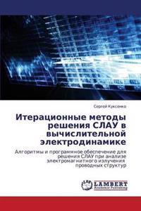 Iteratsionnye Metody Resheniya Slau V Vychislitel'noy Elektrodinamike