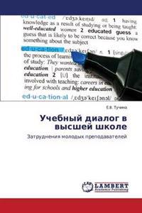 Uchebnyy Dialog V Vysshey Shkole