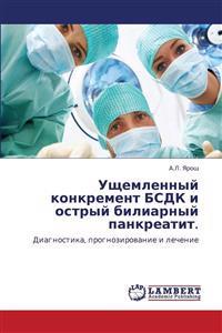 Ushchemlennyy Konkrement Bsdk I Ostryy Biliarnyy Pankreatit.