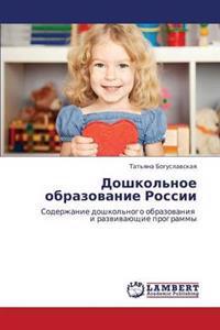 Doshkol'noe Obrazovanie Rossii