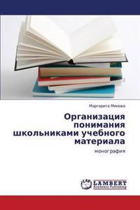 Organizatsiya Ponimaniya Shkol'nikami Uchebnogo Materiala