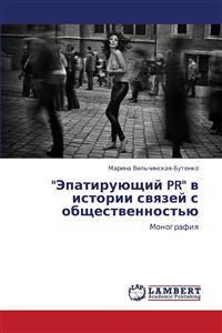 Epatiruyushchiy PR V Istorii Svyazey S Obshchestvennost'yu