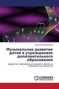 Muzykal'noe Razvitie Detey V Uchrezhdeniyakh Dopolnitel'nogo Obrazovaniya
