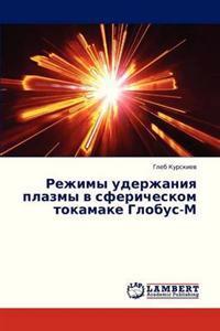 Rezhimy Uderzhaniya Plazmy V Sfericheskom Tokamake Globus-M