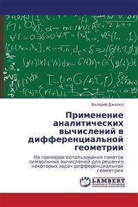 Primenenie Analiticheskikh Vychisleniy V Differentsial'noy Geometrii