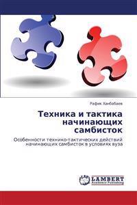 Tekhnika I Taktika Nachinayushchikh Sambistok