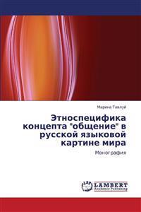 Etnospetsifika Kontsepta Obshchenie V Russkoy Yazykovoy Kartine Mira