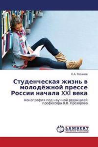 Studencheskaya Zhizn' V Molodyezhnoy Presse Rossii Nachala XXI Veka
