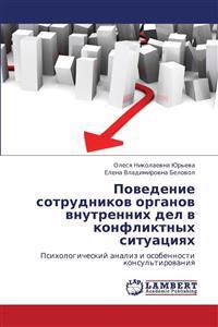 Povedenie Sotrudnikov Organov Vnutrennikh del V Konfliktnykh Situatsiyakh
