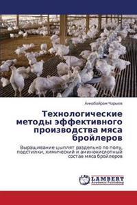 Tekhnologicheskie Metody Effektivnogo Proizvodstva Myasa Broylerov