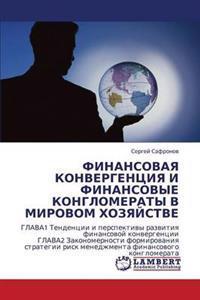 Finansovaya Konvergentsiya I Finansovye Konglomeraty V Mirovom Khozyaystve