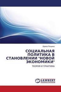 Sotsial'naya Politika V Stanovlenii Novoy Ekonomiki