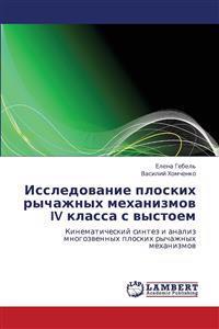 Issledovanie Ploskikh Rychazhnykh Mekhanizmov IV Klassa S Vystoem