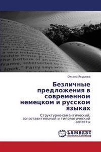 Bezlichnye Predlozheniya V Sovremennom Nemetskom I Russkom Yazykakh