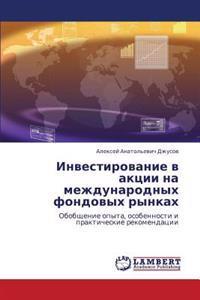 Investirovanie V Aktsii Na Mezhdunarodnykh Fondovykh Rynkakh
