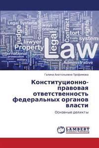 Konstitutsionno-Pravovaya Otvetstvennost' Federal'nykh Organov Vlasti