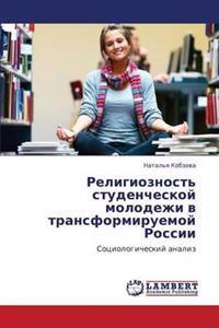 Religioznost' Studencheskoy Molodezhi V Transformiruemoy Rossii