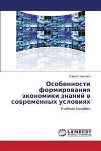 Osobennosti Formirovaniya Ekonomiki Znaniy V Sovremennykh Usloviyakh