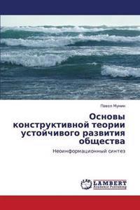 Osnovy Konstruktivnoy Teorii Ustoychivogo Razvitiya Obshchestva