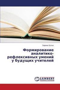 Formirovanie Analitiko-Refleksivnykh Umeniy U Budushchikh Uchiteley