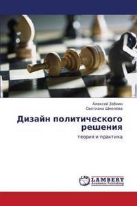 Dizayn Politicheskogo Resheniya