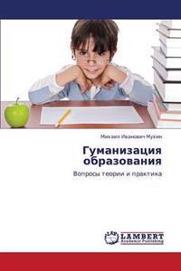 Gumanizatsiya Obrazovaniya