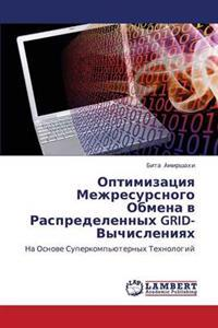 Optimizatsiya Mezhresursnogo Obmena V Raspredelennykh Grid-Vychisleniyakh