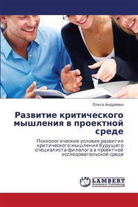 Razvitie Kriticheskogo Myshleniya V Proektnoy Srede