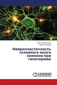 Neyroplastichnost' Golovnogo Mozga Khomyakov Pri Gipotermii